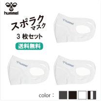 hummel-SPORTSスポラクマスク 特別3枚セット(送料無料)