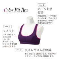 Janestyle(ジェーンスタイル)グラマラスカラードフィットブラ ブラック×ピンク