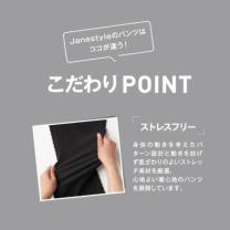 Janestyle(ジェーンスタイル)クロスロングパンツ ブラック