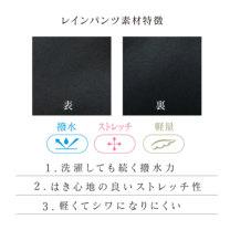 Janestyle(ジェーンスタイル)レインスリムパンツ ブラック