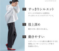 Janestyle(ジェーンスタイル)レインワイドパンツ ブラック