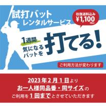 ライズアーチ/MM18 試打バットレンタル