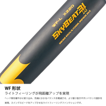 SSKBASEBALLスカイビート31K WF-L シルバー