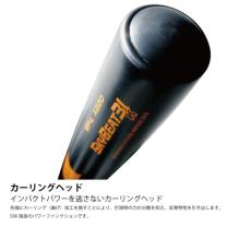 SSKBASEBALL少年硬式スカイビート31K WF-L JH ブラック